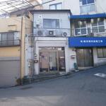 画像: 建物外観                             - 京急子安駅6分 JR横浜線大口駅9分