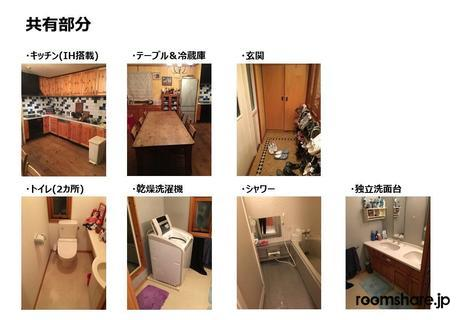 photo of Japan roommate Others