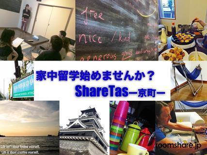 Japan accommodation 建物共用施設