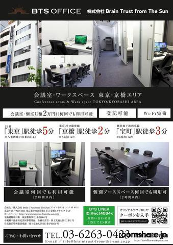 Japan office share 受付